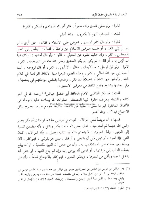 Nawawi - Delaying Request for Shahada is kufr
